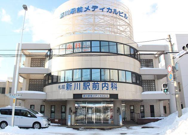 札幌新川駅前内科