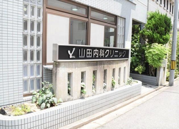 山田内科クリニック 松山市駅 6の写真