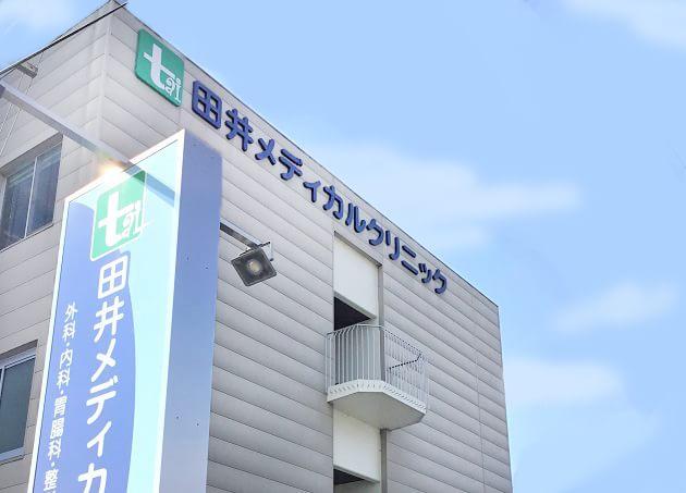 田井メディカルクリニック