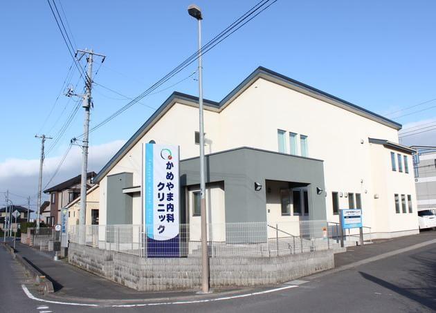 かめやま内科クリニック 水戸駅 2の写真
