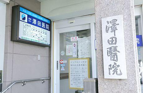 澤田医院 五位堂駅 2の写真