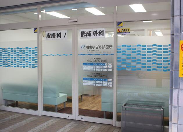 湘南なぎさ診療所 藤沢駅 4の写真