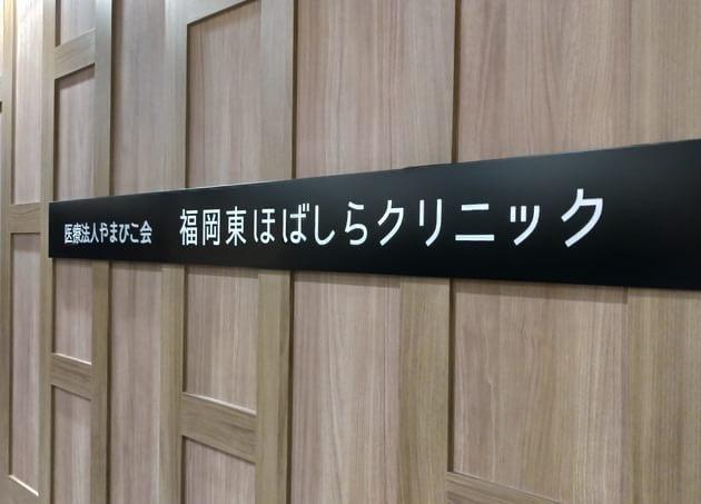 福岡東ほばしらクリニック