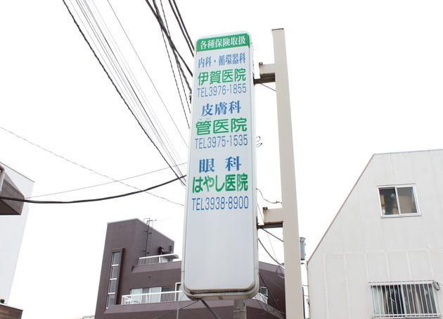 赤塚眼科はやし医院 下赤塚駅 6の写真