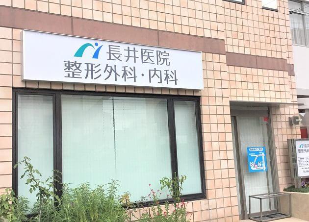 長井医院 整形外科・内科
