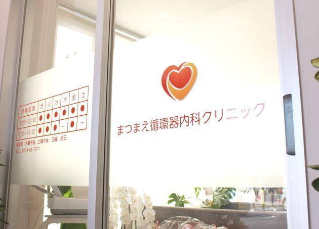 まつまえ循環器内科クリニック JR三山木駅 6の写真