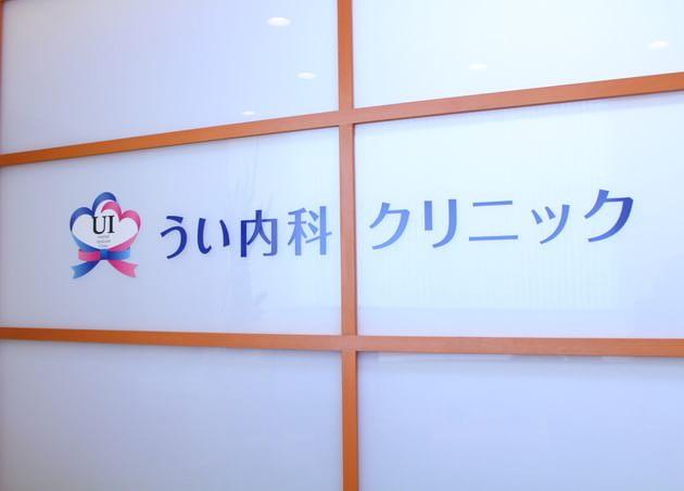 うい内科クリニック 駒形駅 6の写真