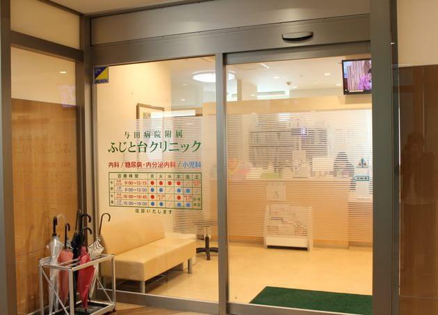 与田病院附属ふじと台クリニック