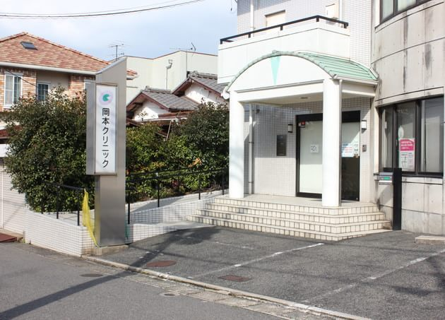 岡本クリニック 門司駅 6の写真