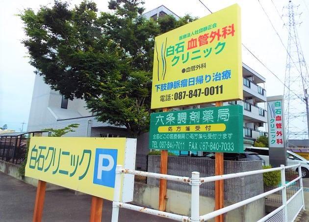 白石血管外科クリニック 水田駅 6の写真