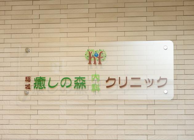 稲城癒しの森内科クリニック