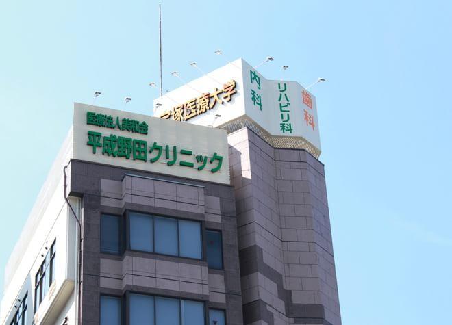 平成野田クリニック