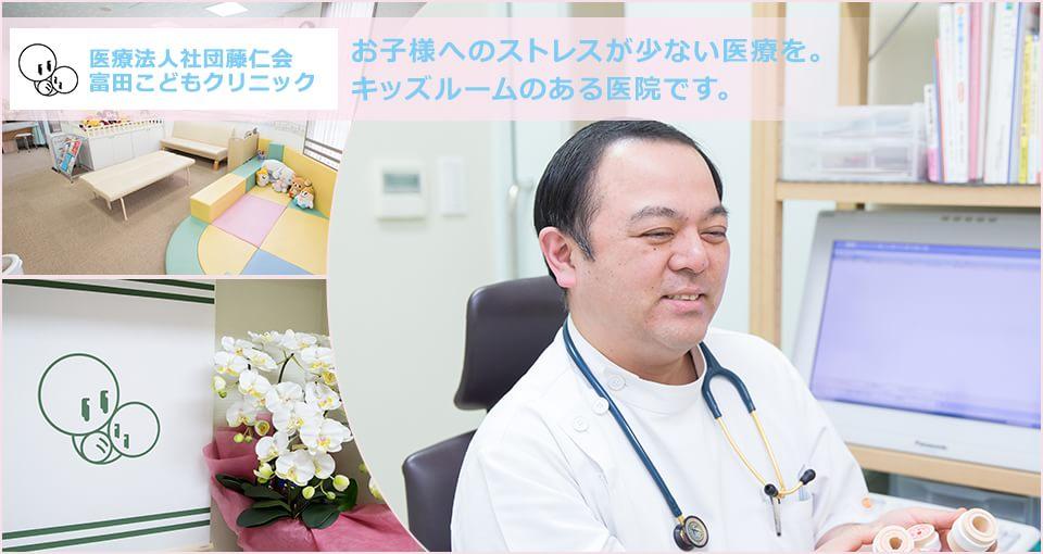 お子様の身体に負担の少ない医療を。キッズルームのある医院です。