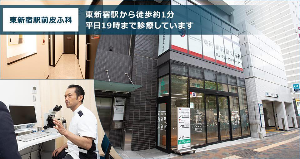 東新宿駅から徒歩約1分 平日19時まで診療しています