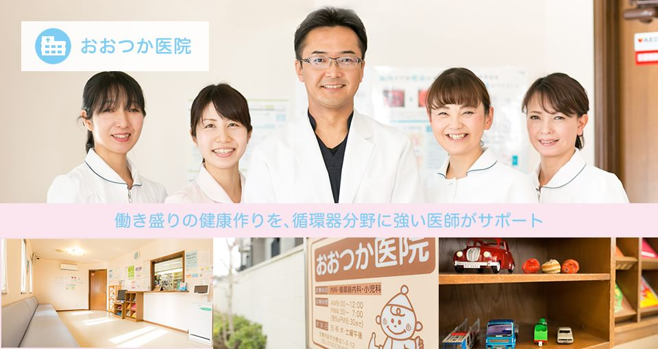 働き盛りの健康作りを、循環器分野に強い医師がサポート