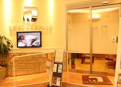 ヒデデンタルクリニック 仙北町駅 2の写真