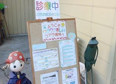 コアラ予防歯科 御堂駅 2の写真