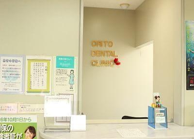 おりと歯科医院 鹿角花輪駅 3の写真