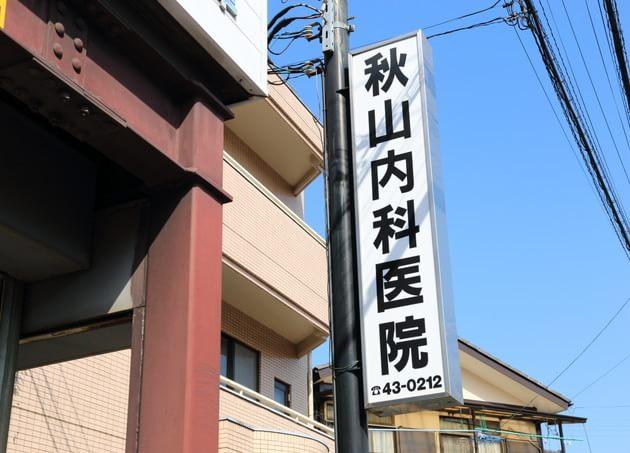 秋山内科医院