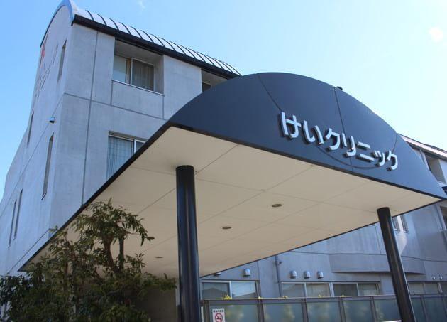 けいクリニック 浜松駅 3の写真