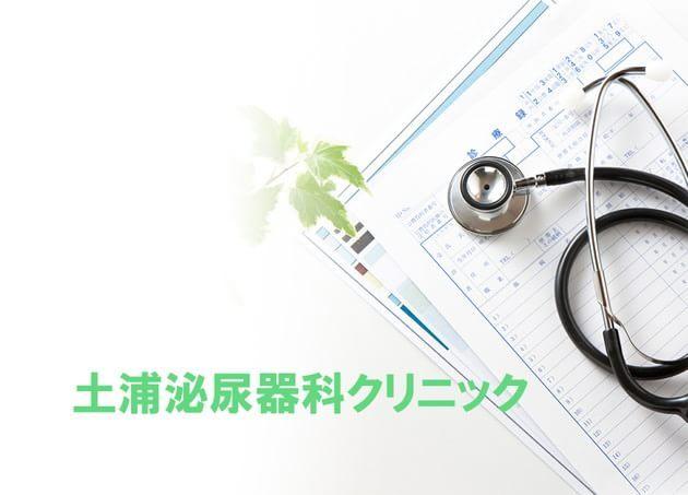 土浦泌尿器科クリニック