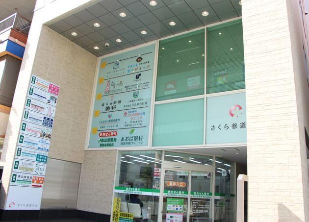 帝都メディカルクリニック西新井駅前院