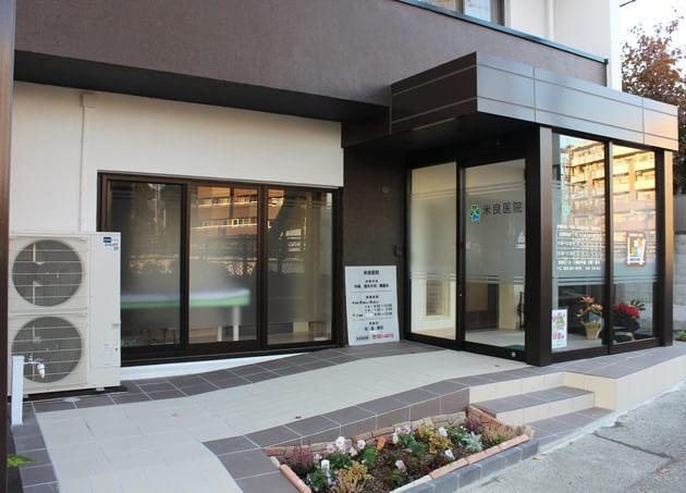 米良医院 西小倉駅 6の写真