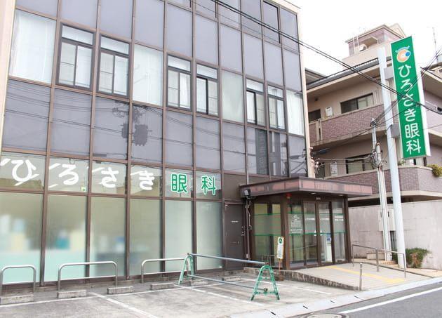 ひろさき眼科 富木駅 1の写真
