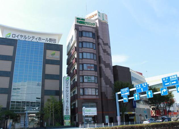 平成野田クリニック 野田駅(阪神) 1の写真