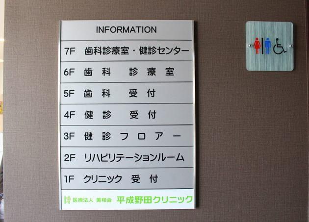 平成野田クリニック 野田駅(阪神) 6の写真