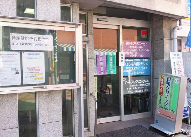 親和クリニック 平井駅(東京都) 6の写真