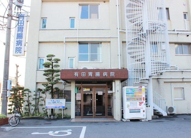 有田胃腸病院