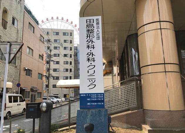 田島整形外科・外科・クリニック