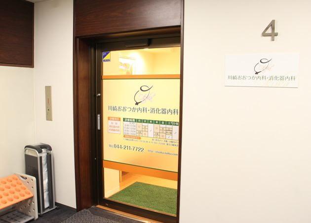 川崎おおつか内科・消化器内科 川崎駅 6の写真