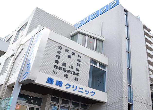 島崎クリニック