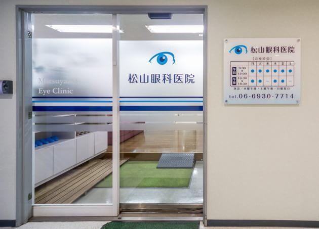 松山眼科医院 今福鶴見駅 6の写真