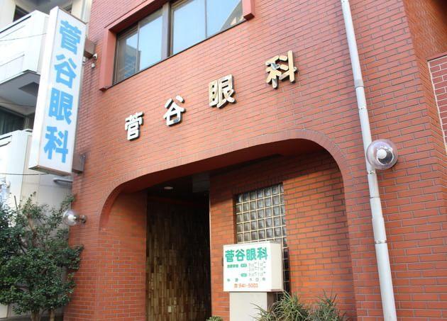 菅谷眼科医院 大塚駅(東京都) 6の写真