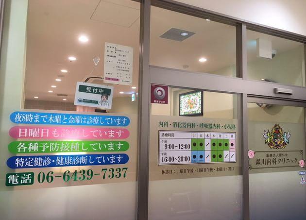 医療法人煌仁会 森川内科クリニック