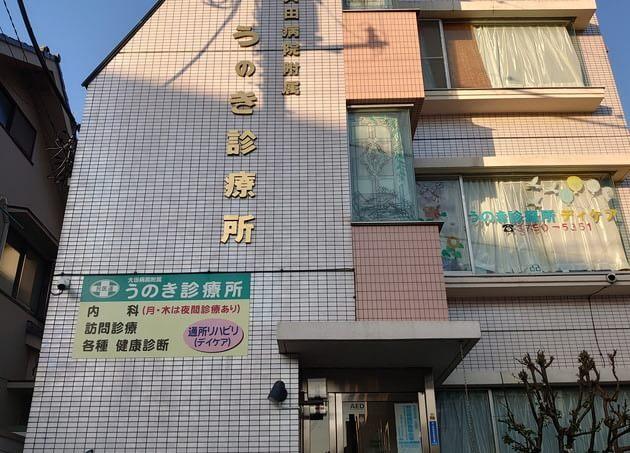 大田病院附属うのき診療所