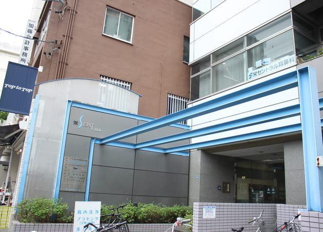 栄セントラル耳鼻科 矢場町駅 6の写真