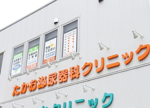 たかお泌尿器科クリニック 石山駅 6の写真