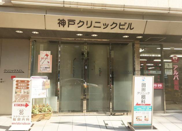 岡田クリニック 三ノ宮駅(JR) 2の写真