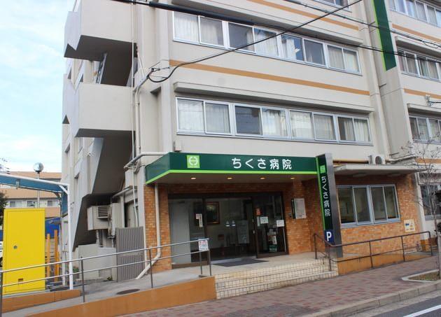 ちくさ病院 今池駅(愛知県) 6の写真