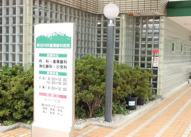 長田内科循環器科医院 北殿駅 6の写真