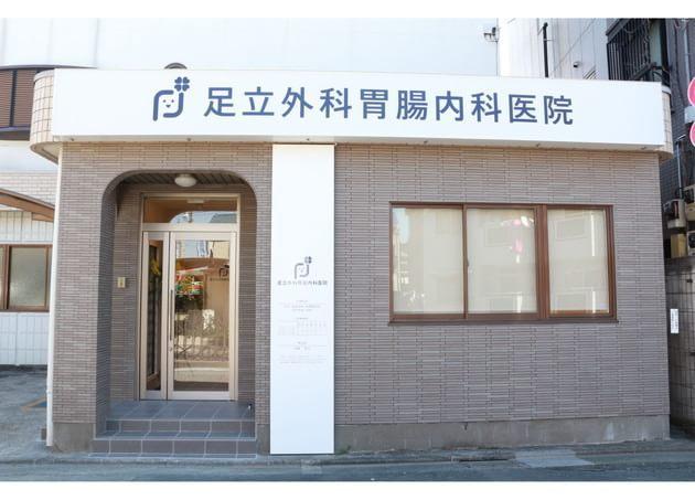 足立外科胃腸内科医院 五反野駅 6の写真
