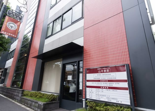 医療法人社団山斗会 山中病院