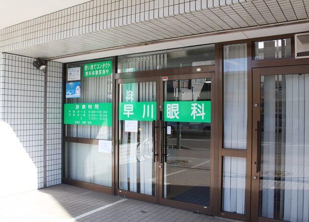 早川眼科 茅ヶ崎駅 6の写真