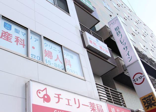 聖マリアクリニック戸塚 戸塚駅 6の写真