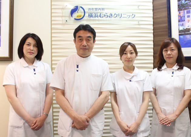 消化器内科 横浜むらきクリニック