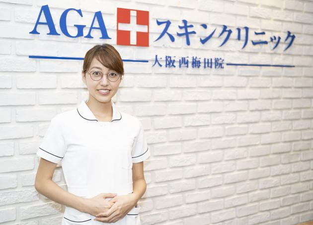 AGAスキンクリニック 大阪西梅田院